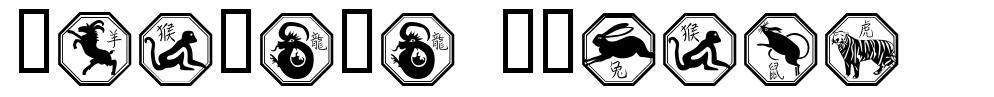 Chinese Zodiac font