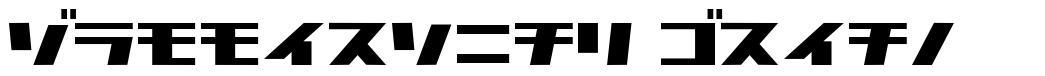 Commercial Break font