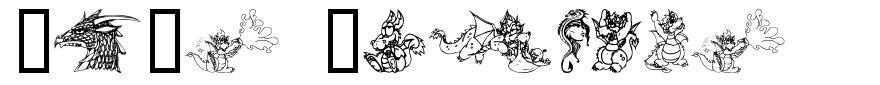 Ev's Dragons 字形