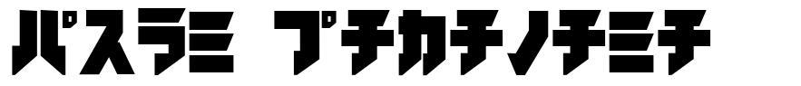 Iron Katakana