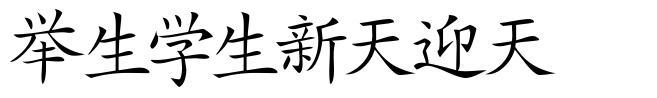 Japanese 字形