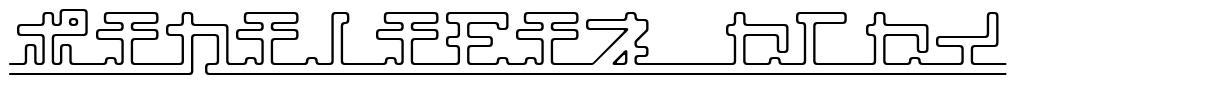 Katakana, pipe