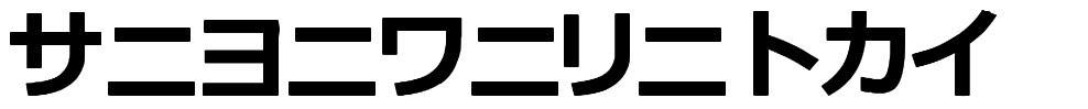 Katakana TFB