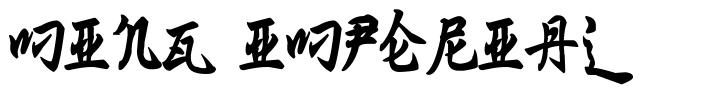 Ming Imperial 字形