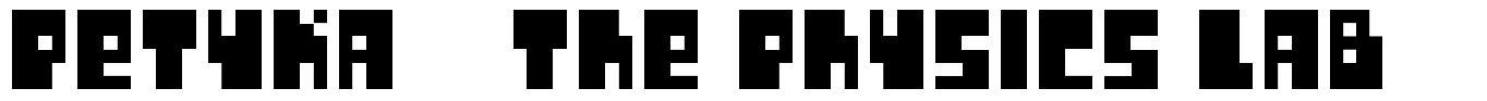 Petyka - The Physics Lab шрифт