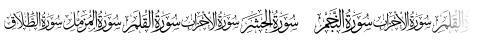 Quran Karim 114