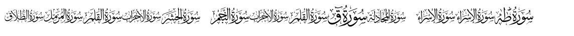 Quran Karim 114 czcionkę