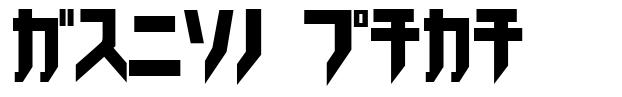 Trick Kata font