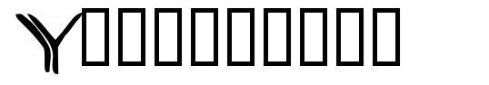 Yonkerismo